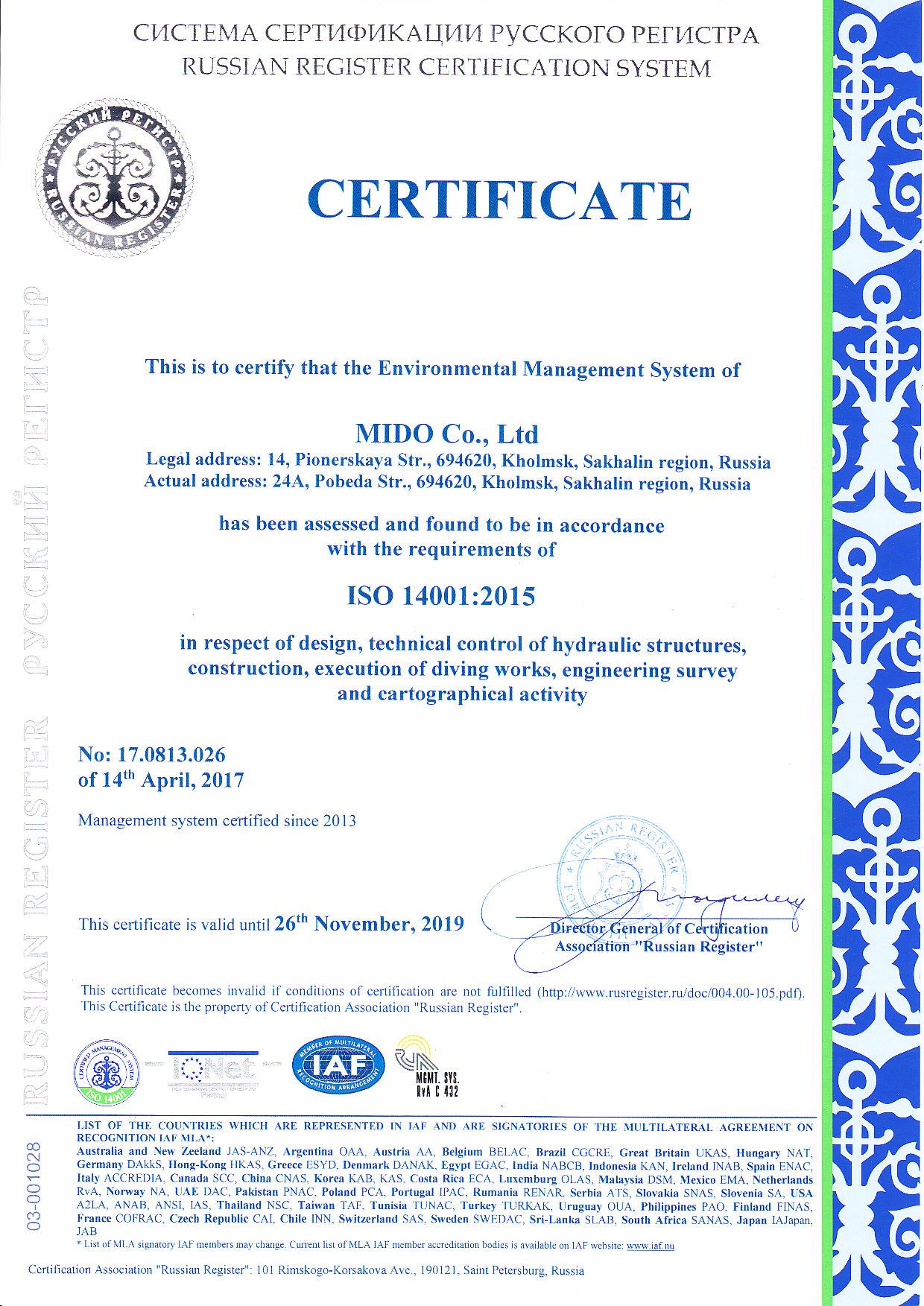 купить сертификат ИСО 14001 2015 в Барнауле